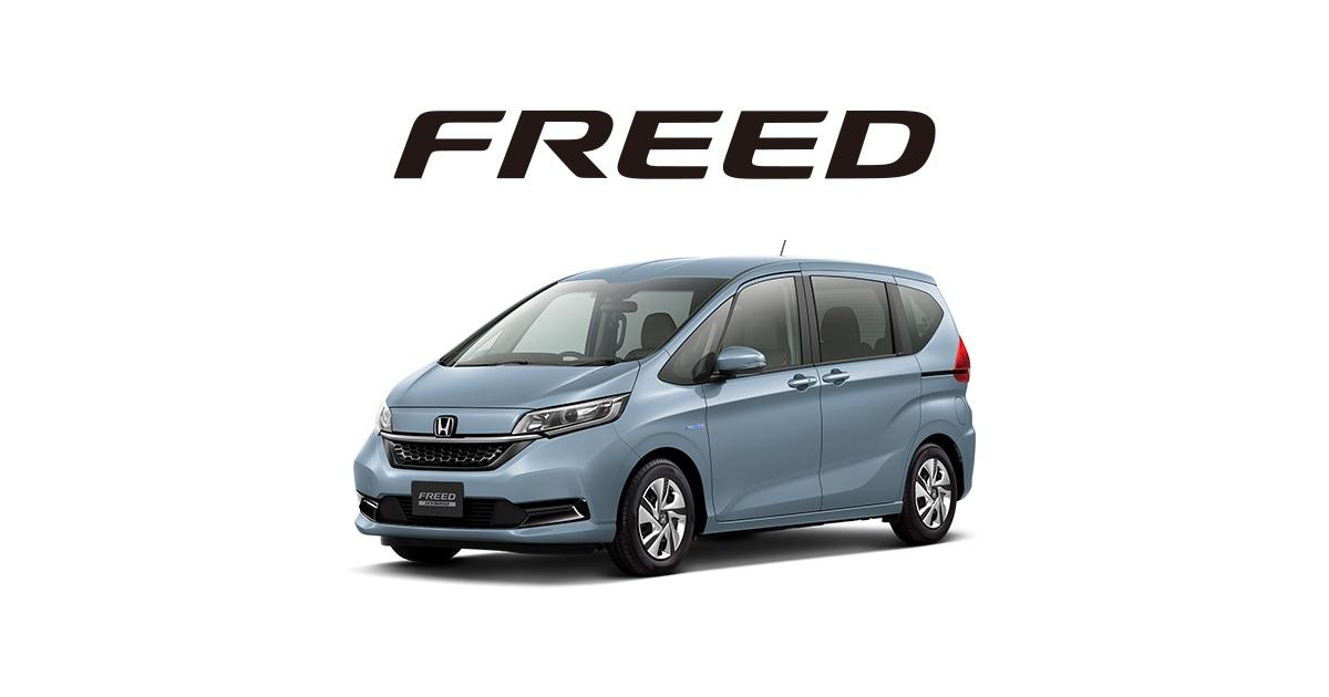 画像: Honda フリード 公式情報ページ