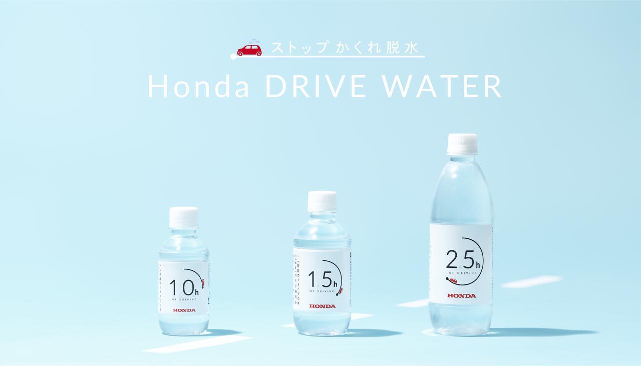 画像: 1.0hで200ml、1.5hで300ml、2.5hで500mlの水分が必要です。これが非売品だなんて…サービスエリアで販売すればいいのにー!