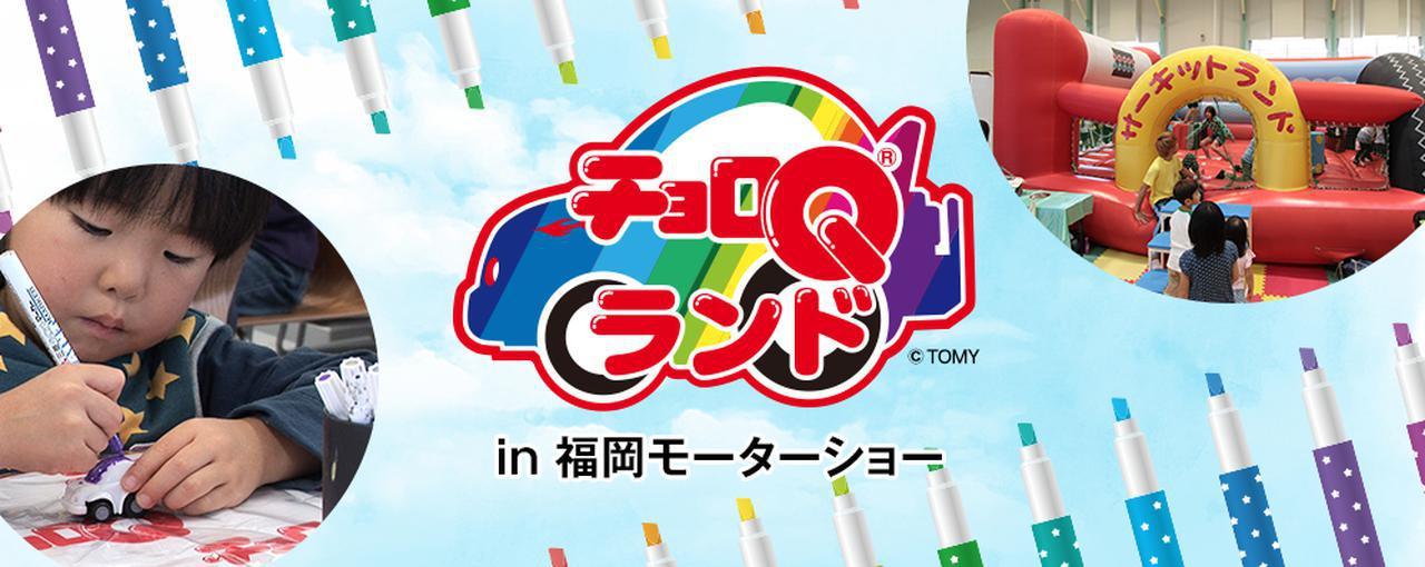 画像3: www.fukuoka-motorshow.jp