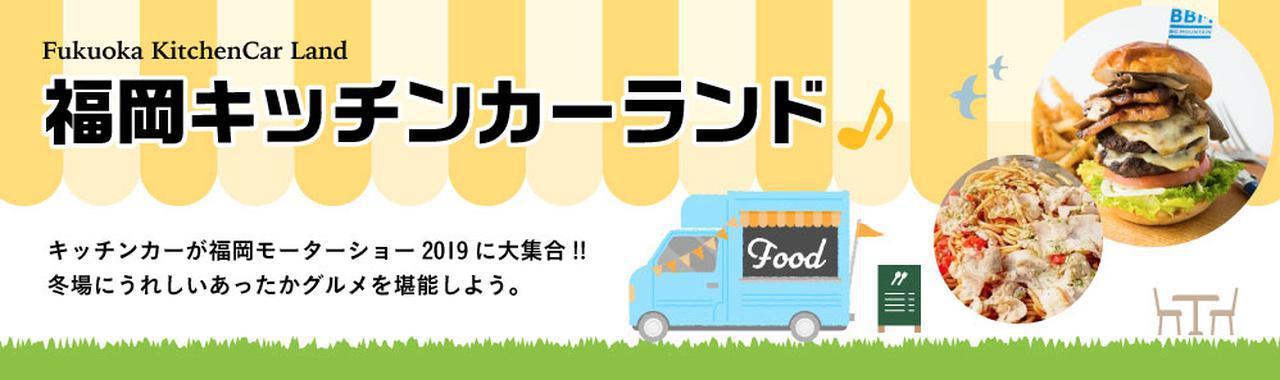 画像4: www.fukuoka-motorshow.jp