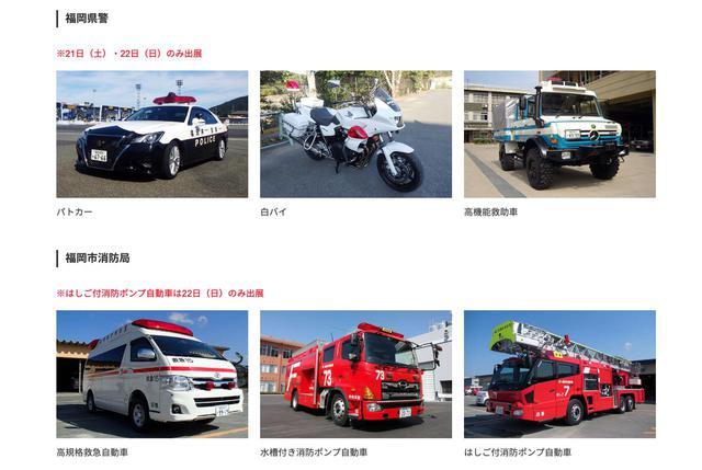画像1: www.fukuoka-motorshow.jp