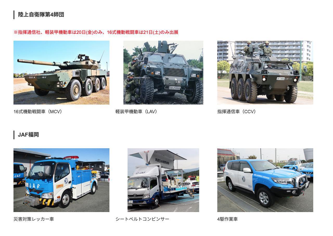 画像2: www.fukuoka-motorshow.jp