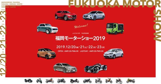 画像: 福岡自動車博覧会|福岡モーターショー2019