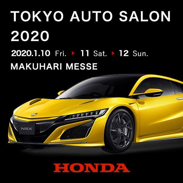 画像2: 東京オートサロン|Honda