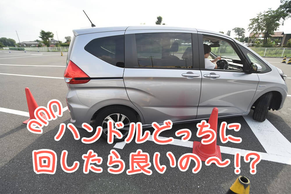 画像5: 脱!ペーパードライバー!Hondaドライビングスクールに挑戦!【後編】
