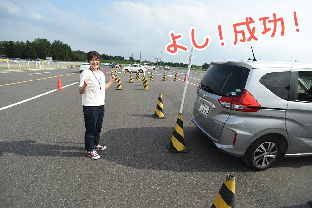 画像20: 脱!ペーパードライバー!Hondaドライビングスクールに挑戦!【後編】