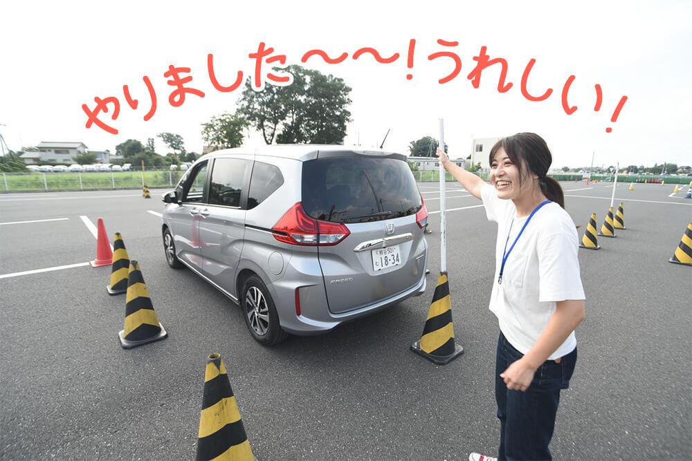 画像17: 脱!ペーパードライバー!Hondaドライビングスクールに挑戦!【後編】