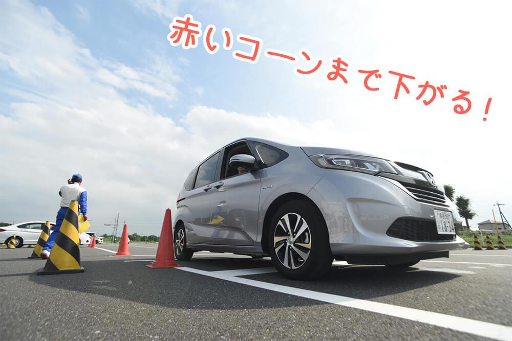画像6: 脱!ペーパードライバー!Hondaドライビングスクールに挑戦!【後編】