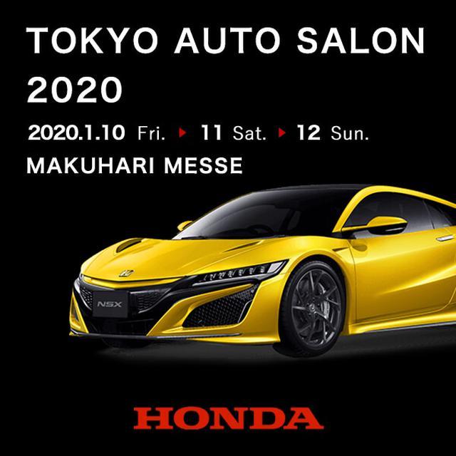画像: 東京オートサロン|Honda