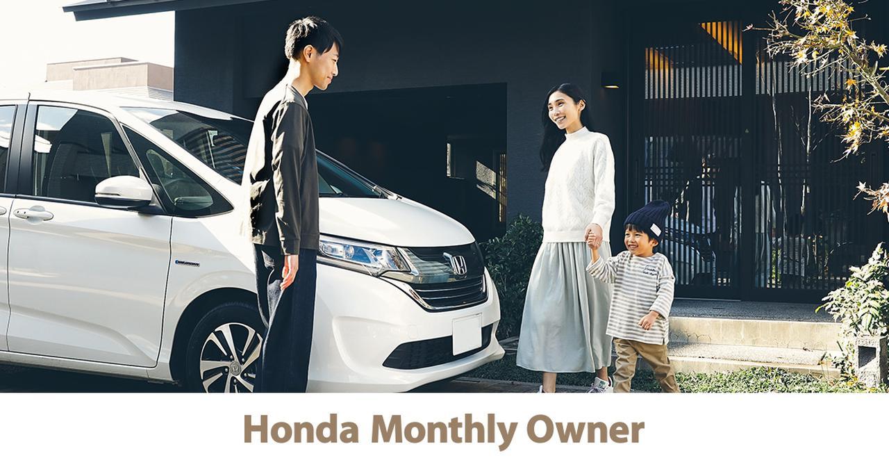 画像: Honda マンスリーオーナー|Honda公式サイト