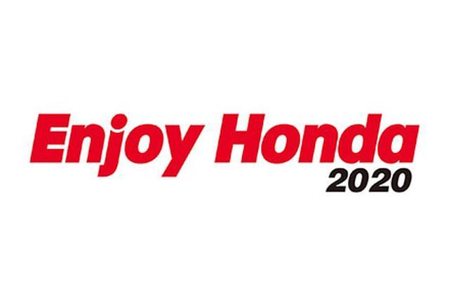 画像: 【開催中止】見て、触れて、遊んで、体感できる!「Enjoy Honda 2020」