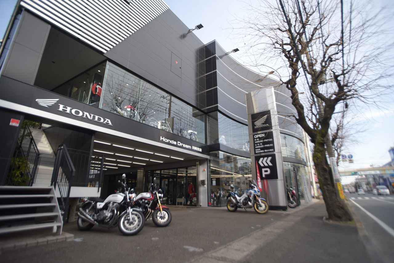 画像: Honda Dream 川崎宮前店