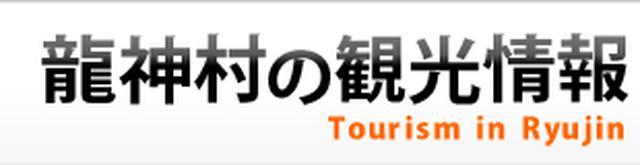 画像: 元湯|龍神温泉|龍神村の観光情報/社団法人龍神観光協会