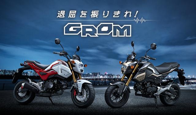 画像: GROM 車種カタログ