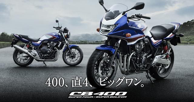 画像: CB400車種カタログ/Honda