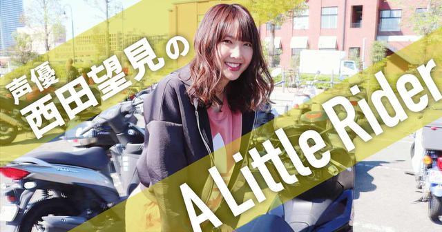 画像: 西田 望見 - A Little Honda | ア・リトル・ホンダ(リトホン)