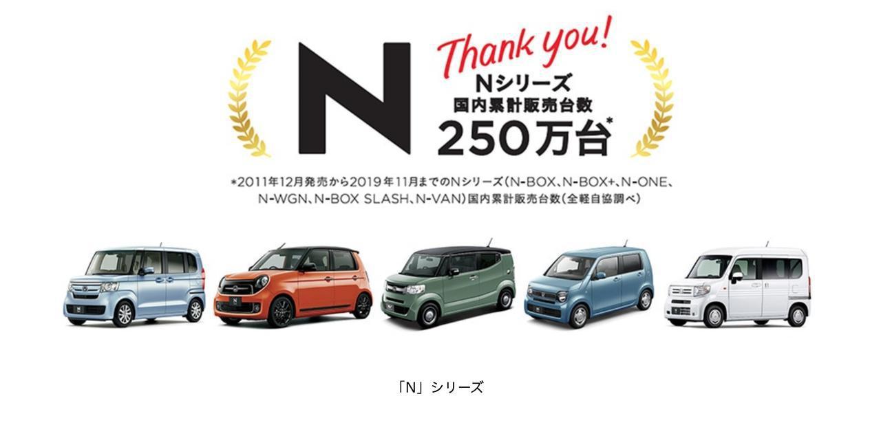画像: 250万台突破!今さら聞けないホンダ人気の「N」シリーズって? - A Little Honda | ア・リトル・ホンダ(リトホン)
