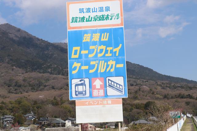 画像2: FORZAで筑波山へ向かいます!