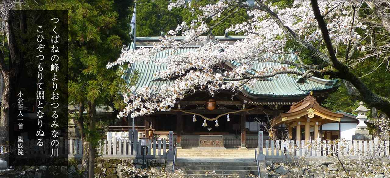 画像: 茨城県つくば市 神社 筑波山 結婚式 厄除け 祈祷 筑波山神社