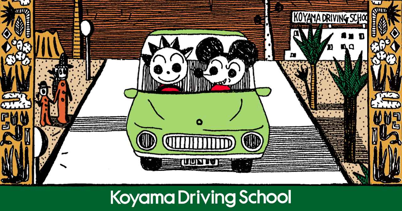 画像: 【指定】自動車教習所/自動車学校 世田谷区 - コヤマドライビングスクール二子玉川