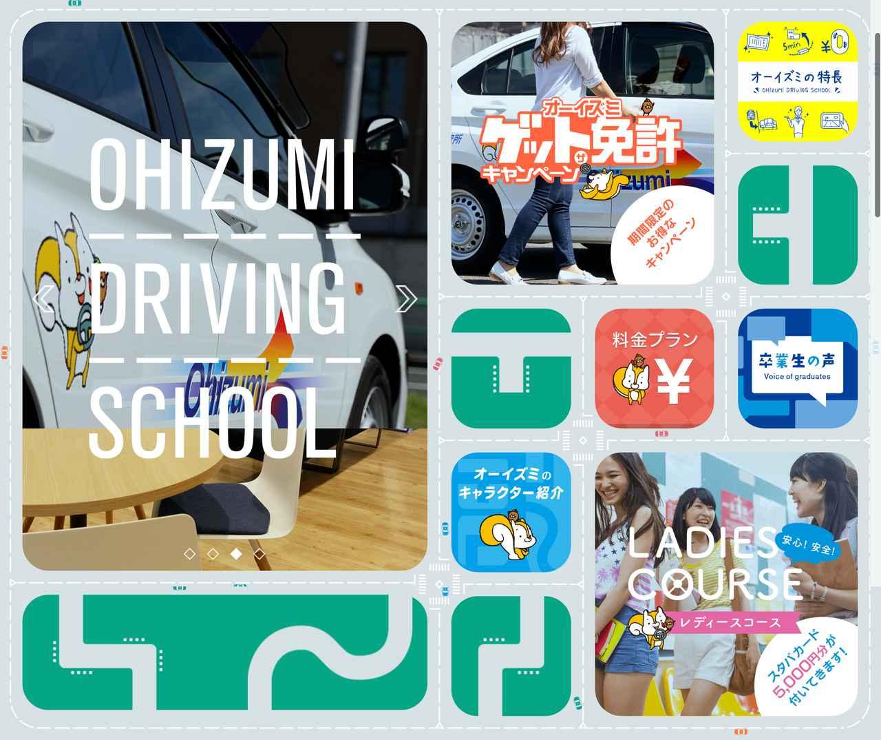 画像: www.ohizumi-ds.jp