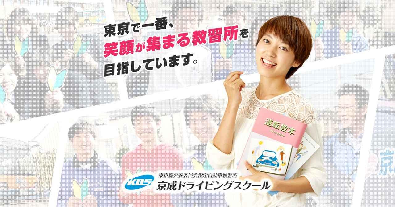 画像: 【指定】東京都葛飾区の教習所-京成ドライビングスクール