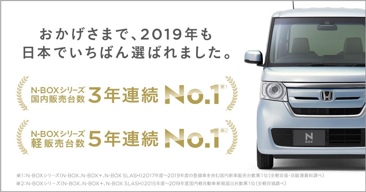 画像: みんなに選ばれてNo.1|N-BOXシリーズ|Honda