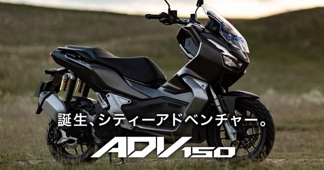 画像: ADV150/ホンダ公式WEBサイト