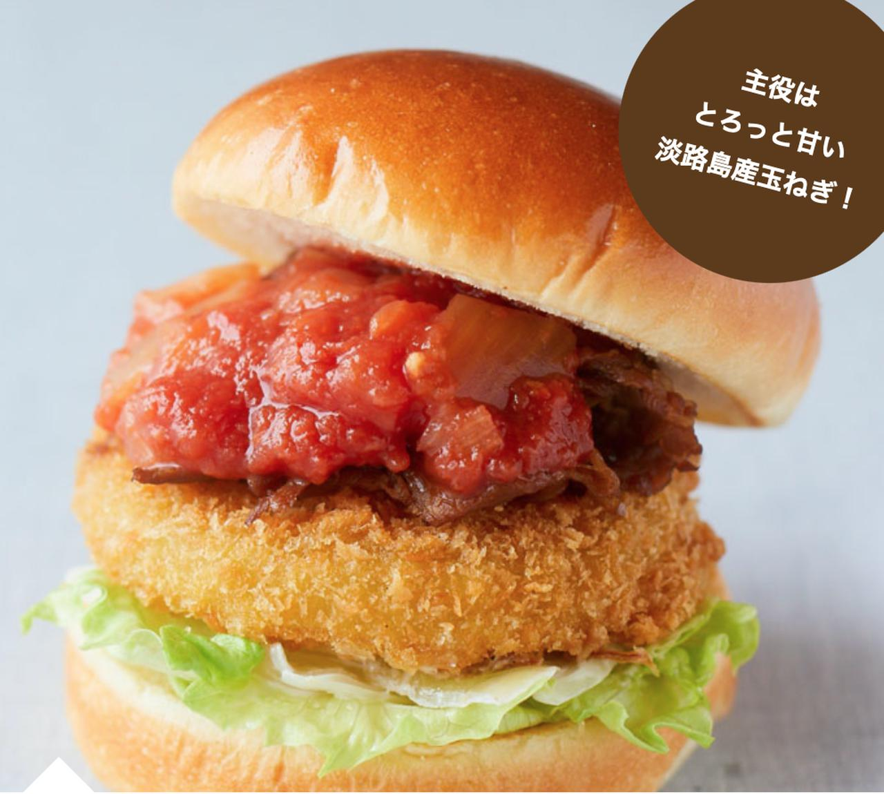 画像: あわじ島オニオンビーフバーガー eki.uzunokuni.com