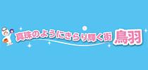 画像: ドライブイン鳥羽|伊勢志摩スカイライン【公式】