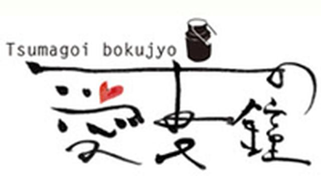 画像: 愛妻の鐘/嬬恋牧場の正規のページ