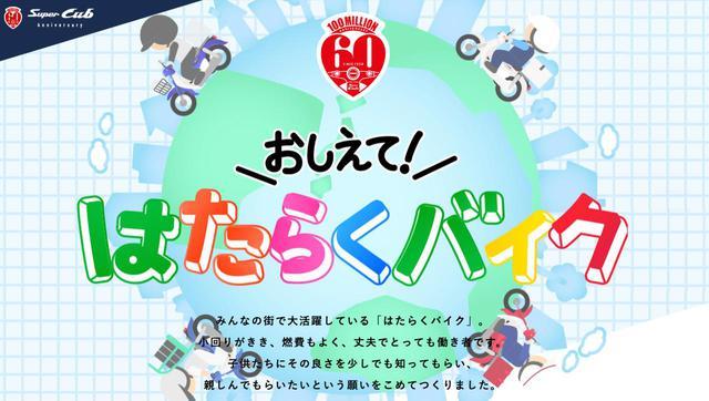 画像: 街で働くスーパーカブを大特集!【おしえて!はたらくバイク】が面白い‼︎ - A Little Honda | ア・リトル・ホンダ(リトホン)