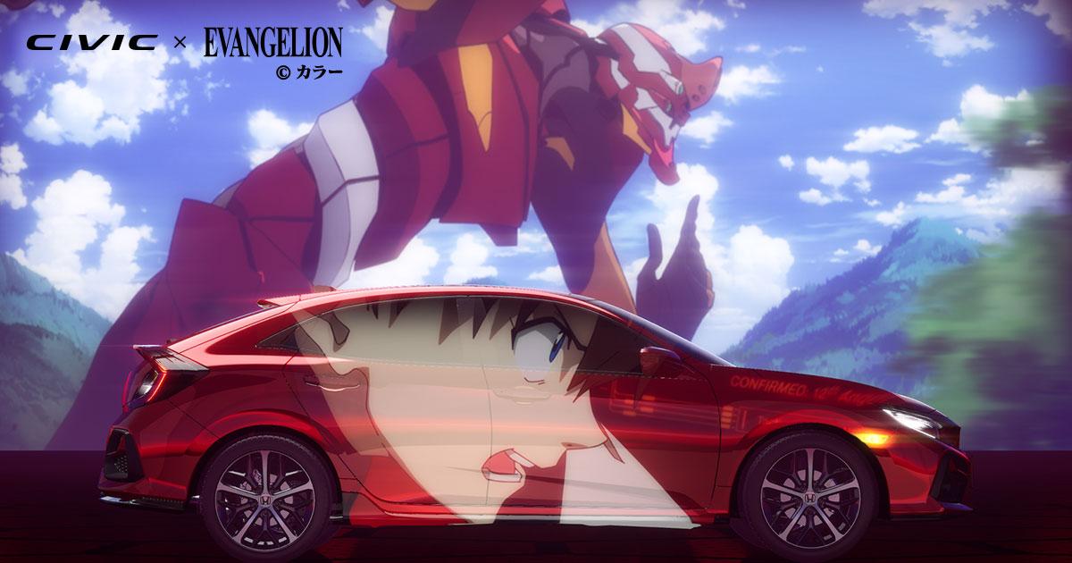 画像: シビック × エヴァンゲリオン Honda