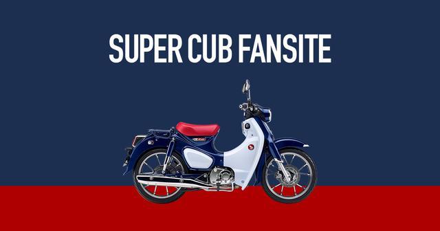 画像: Honda|SUPER CUB FANSITE|スーパーカブファンのためのポータルサイト