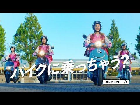 画像: CHAI × Honda「バイクに乗っちゃう? MUSIC FES.」篇 15秒 youtu.be