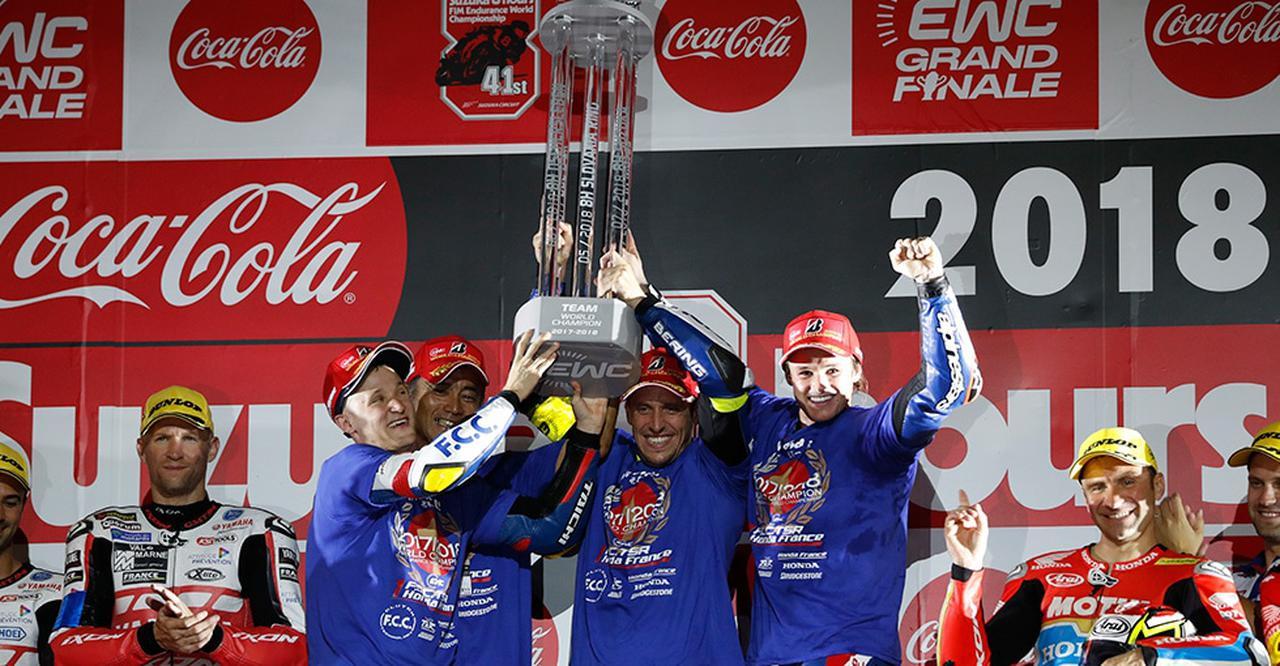 画像: 2017-2018 シーズンは「F.C.C. TSR Honda France」が日本の耐久チームとして史上初めて年間チャンピオンを獲得した。 www.honda.co.jp