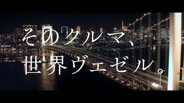 画像: VEZEL TVCM「PLAY VEZEL 昼夜」篇 youtu.be