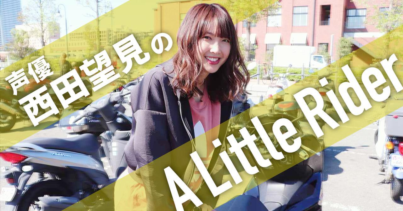 画像: ALittleRider - A Little Honda | ア・リトル・ホンダ(リトホン)