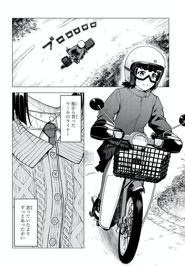 画像9: comic.webnewtype.com
