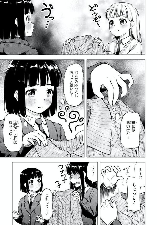 画像7: comic.webnewtype.com