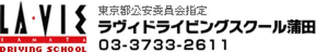 画像: 【指定】運転免許はラヴィドライビングスクール蒲田 | 東京都大田区 品川区 港区、神奈川県川崎区