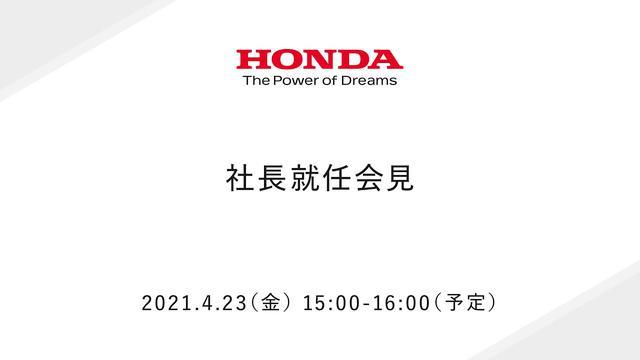 画像: Honda 社長就任会見 youtu.be