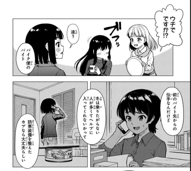 画像1: comic.webnewtype.com