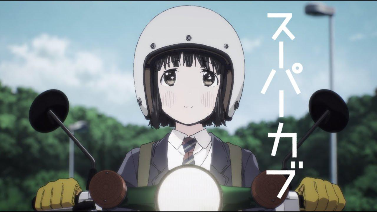 画像: TVアニメ「スーパーカブ」PV第1弾 www.youtube.com
