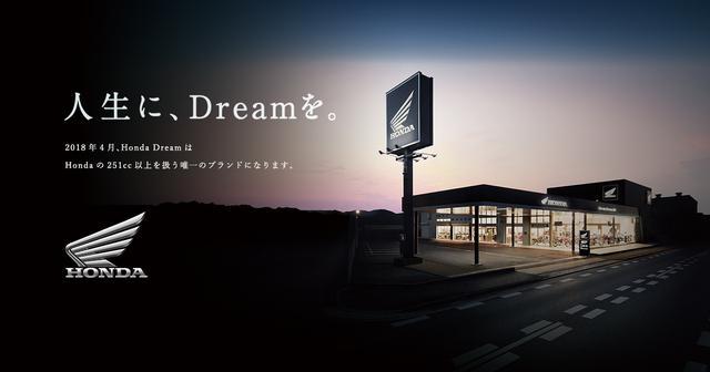 画像: Honda Dream オーナーズクラブに入会しよう! - A Little Honda | ア・リトル・ホンダ(リトホン)