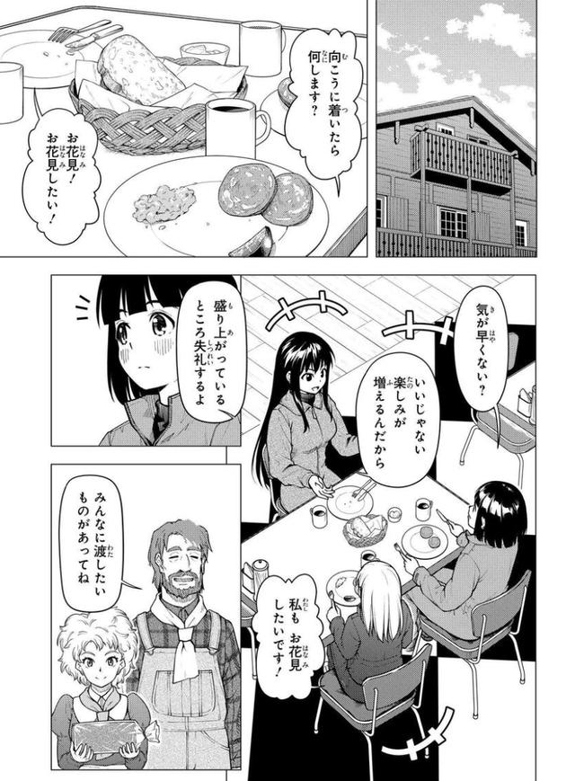 画像2: comic.webnewtype.com