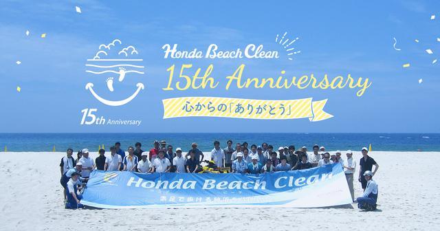 画像: Hondaビーチクリーン活動15周年 心からの「ありがとう」|ホンダのビーチクリーン活動|Honda公式サイト