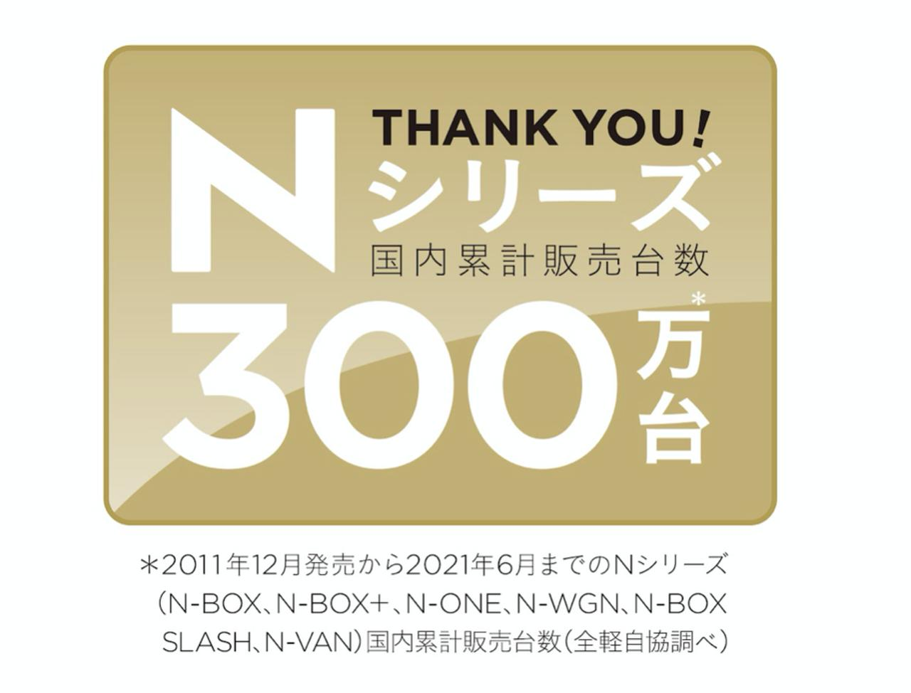 画像: 「N」シリーズの累計販売台数が300万台を突破!