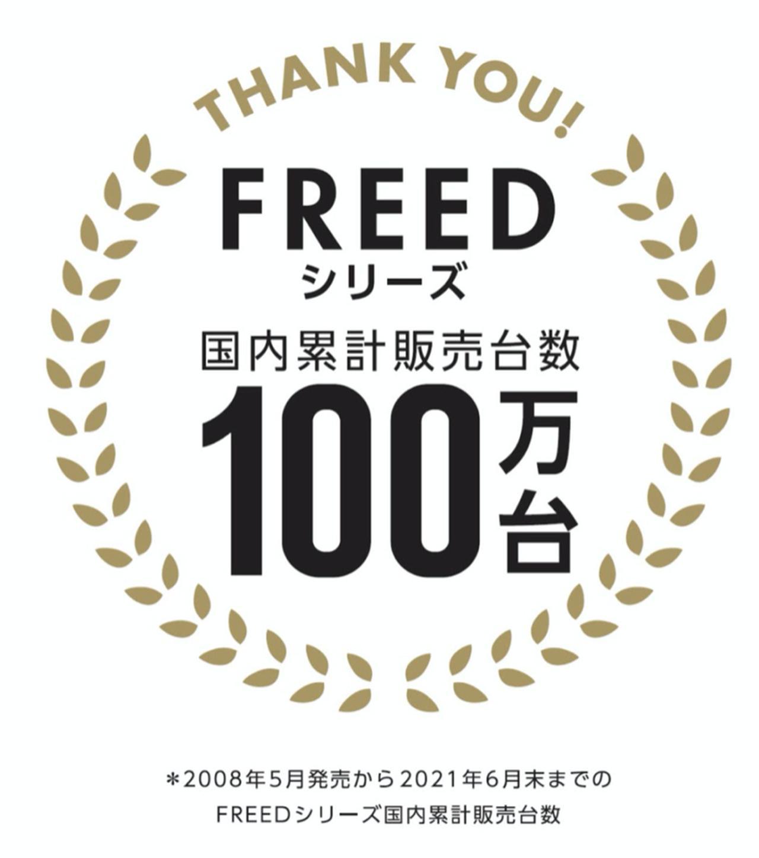 画像: 「FREED」シリーズの累計販売台数が100万台を突破!
