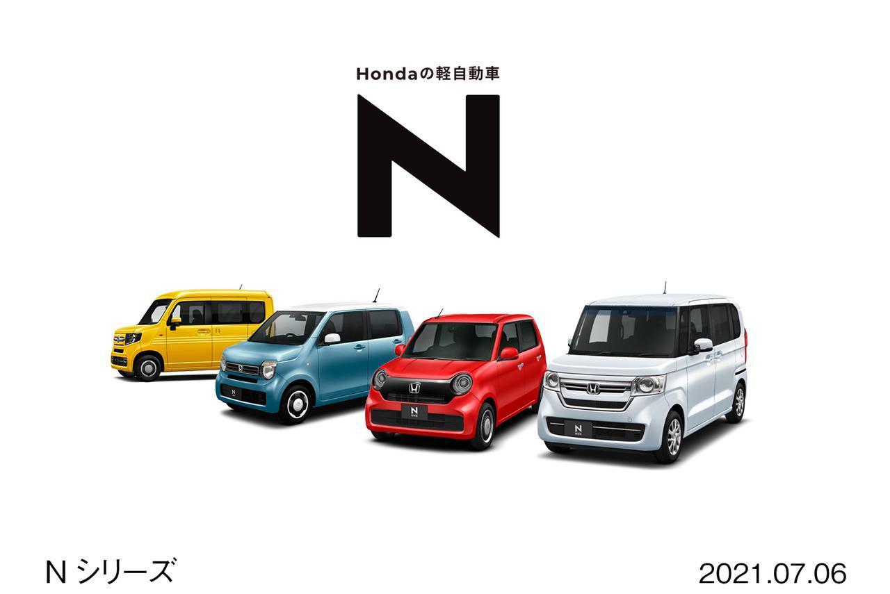 画像: Hondaの軽乗用車「N」シリーズ